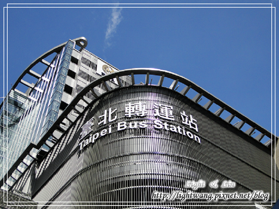 台北轉運站