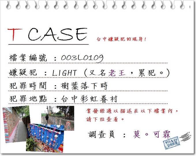 T CASE 正確版.jpg