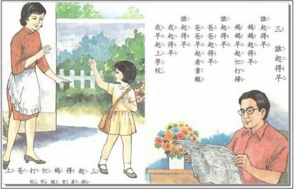 國語課本第三課