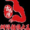 吉馬陳台北蚵仔大腸麵線大王台灣小吃美食創業加盟大陸自由行捷運美食指南台北蚵仔麵線外帶網