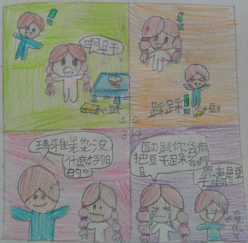 姊姊的四格漫畫