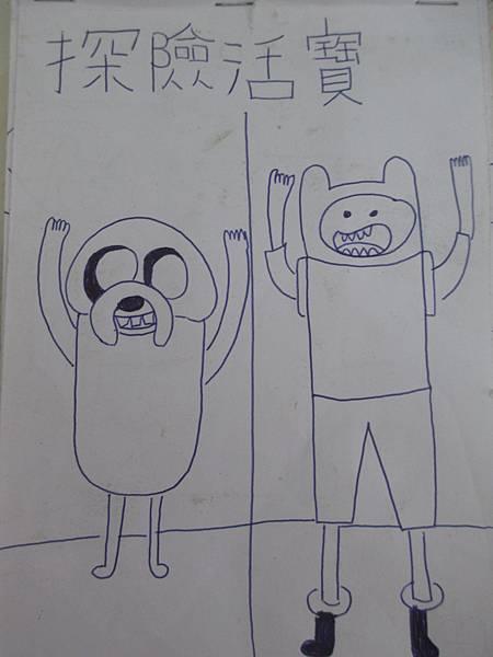 阿寶老皮漫畫-1