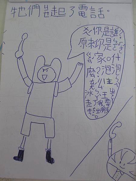 阿寶老皮漫畫-4