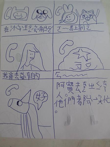 阿寶老皮漫畫-5