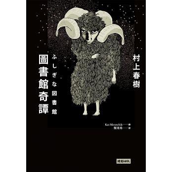book_圖書館奇譚