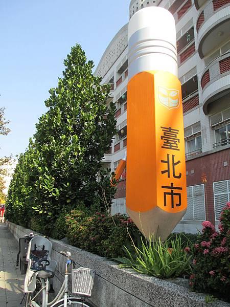 20141230_大鉛筆學校