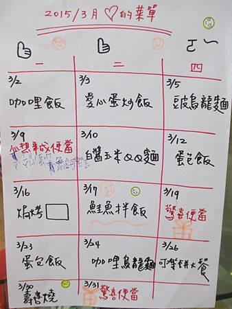 love menu_201503