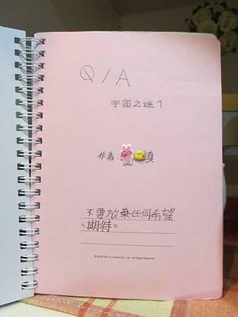 20150516_Iris完成人生第一本小說_約6500字_2.jpg