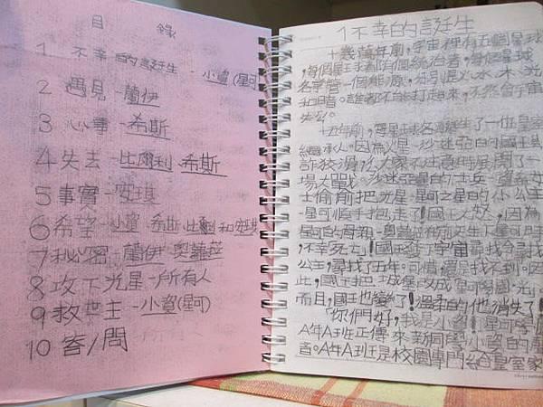 20150516_Iris完成人生第一本小說_約6500字_3.jpg