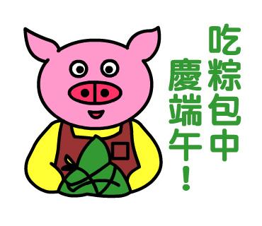 flayapig_端午節快樂.jpg