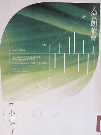 book_人質朗讀會1.JPG