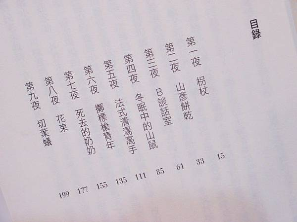 book_人質朗讀會2.JPG