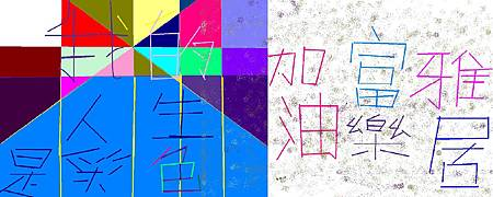 Hanna_我的人生是彩色.jpg