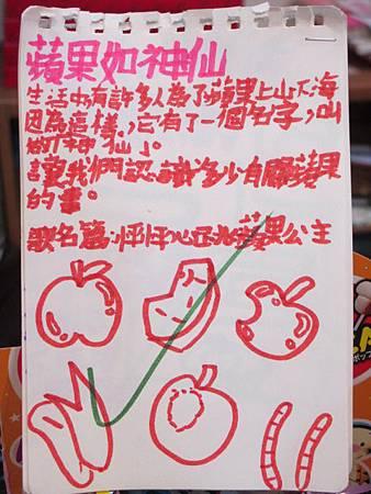 Iris_蘋果如神仙.jpg