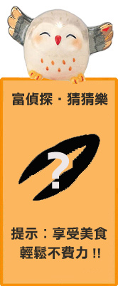 guess20150906.jpg