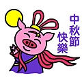 flayapigline_中秋節快樂.jpg
