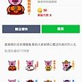 富樂豬Line貼圖正式上線20151229_1.jpg