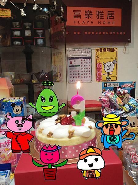 happybirthday_flayahome_20160803.jpg