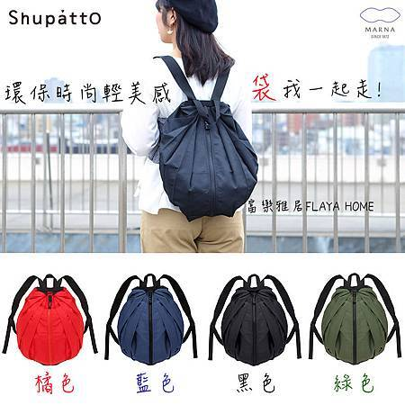 marna_backbag1a.jpg