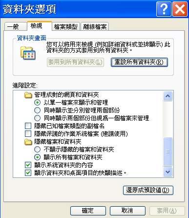 顯示或隱藏檔案.JPG