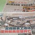 20110730新聞.JPG