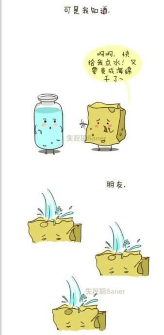 我是一只瓶子裝滿叫感情的液體 (4)