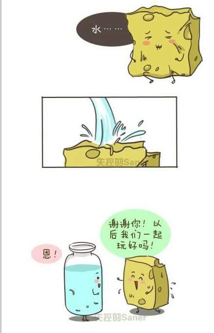 我是一只瓶子裝滿叫感情的液體 (3)