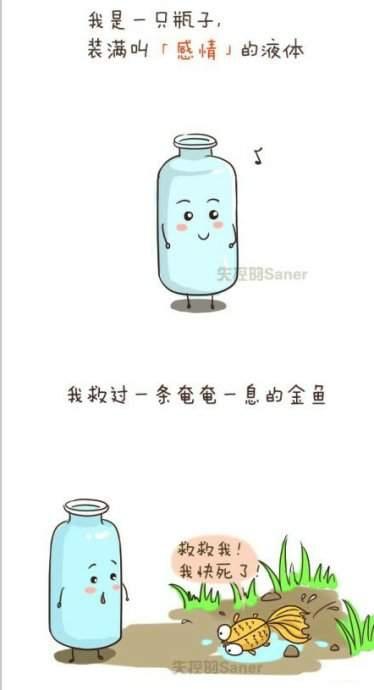 我是一只瓶子裝滿叫感情的液體 (0)
