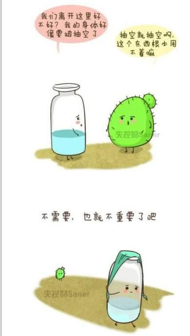 我是一只瓶子裝滿叫感情的液體 (7)