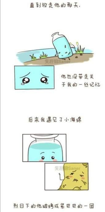 我是一只瓶子裝滿叫感情的液體 (2)