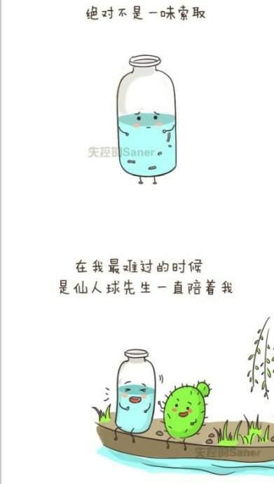 我是一只瓶子裝滿叫感情的液體 (5)
