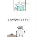 我是一只瓶子裝滿叫感情的液體 (10)