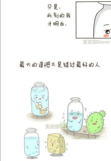 我是一只瓶子裝滿叫感情的液體 (9)