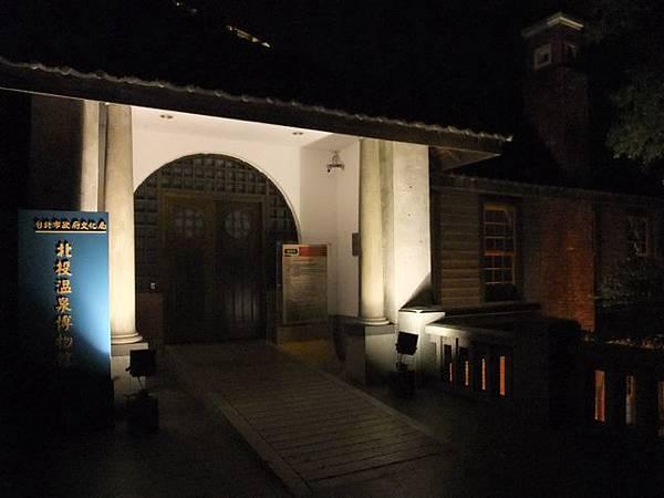 北投溫泉博物館1.JPG