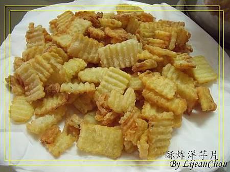 12.炸薯片 (2).JPG
