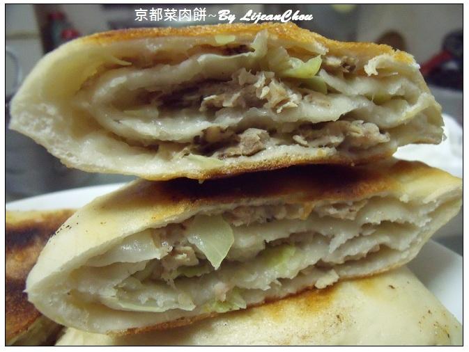 17.京都肉餅 (18a) (8).jpg