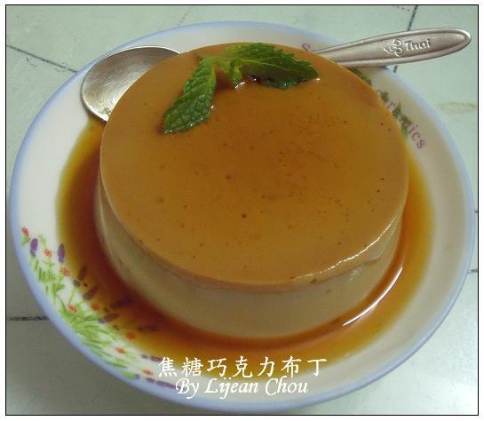 焦糖巧克力布丁 (2a).JPG