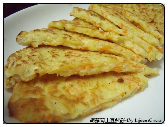8.馬鈴薯煎餅 (5)