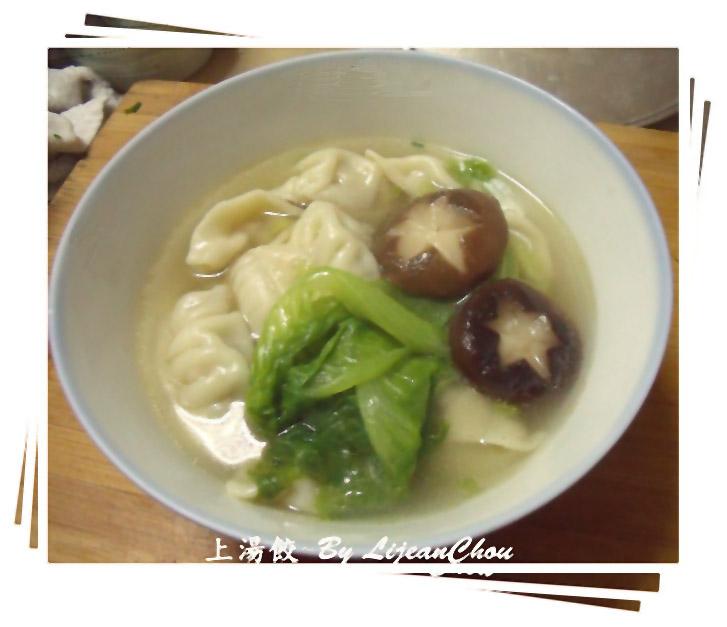 12上湯餃 (5)