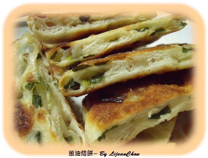蔥烙餅11