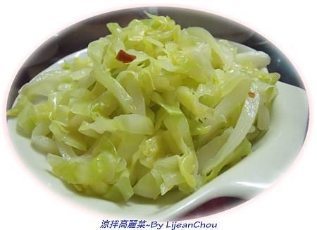 23.涼拌高麗菜 (2a)