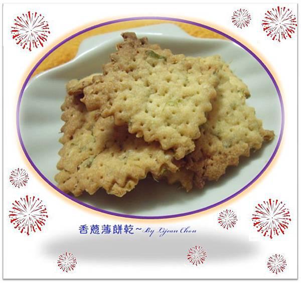 32.香蔥薄餅乾 (3)