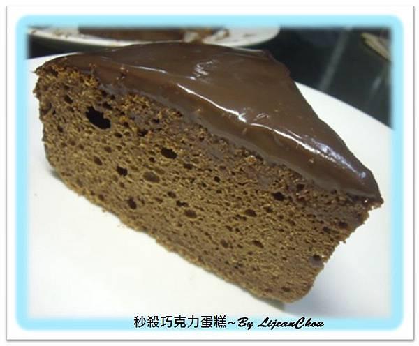 34.秒殺巧克力蛋糕 (15)