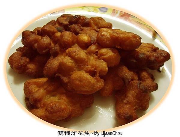 35.麵糊花生 (5)