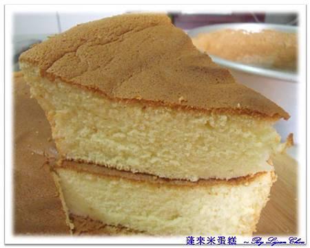 5蓬萊米蛋糕 (10)
