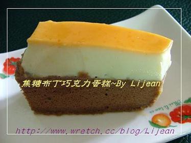 59.焦糖布丁巧克力蛋糕