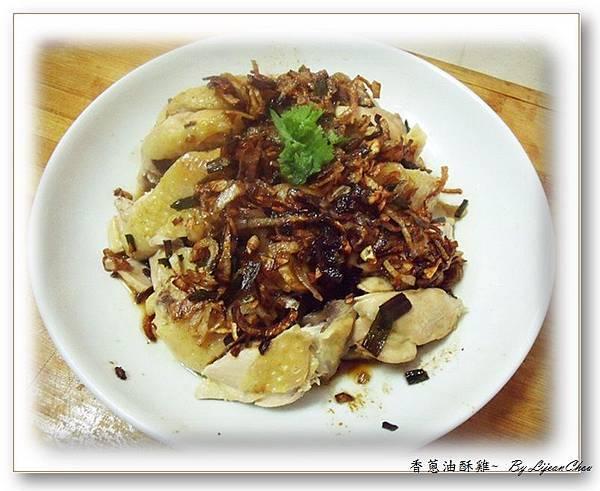 13.香油蔥酥雞 (10).jpg