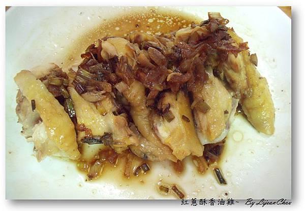 13.香油蔥酥雞 (2).JPG