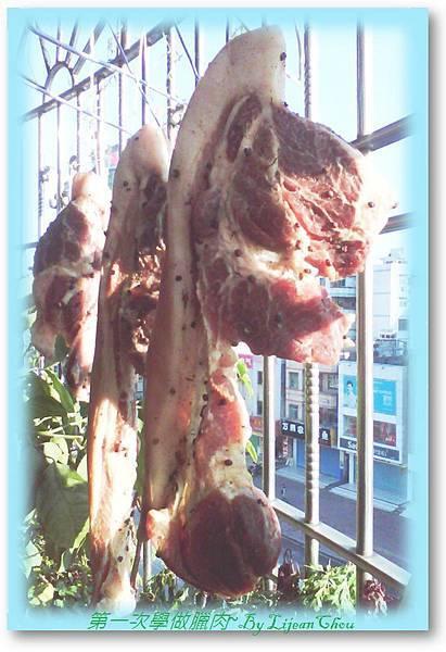 2.臘肉 (1a) (1).jpg