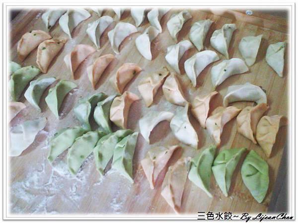 10.三色水餃 (2).jpeg